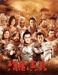 HK TV serie : Heroes in Sui and Tang Dynasties [ DVD ]