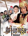HK TV serie : Hero [ DVD ]