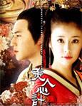 HK TV serie : Beauty's Rival in Palace [ DVD ]