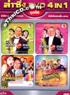 Concert DVD : Lum Sing : 4 in 1 - Vol.6