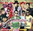 Topline Music : Loog Thung Ngern Larn - Vol.1