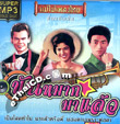 MP3 : Mae Mhai Pleng Thai - Kun Mark Ma Leaw