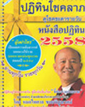 Book : Patitin Choke Larb 2558 (2015)