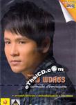 Karaoke DVD : Phai Pongsathorn Vol.6 - Puen Puean Mai Dai Pror Jai Yark Pen Fan