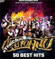 MP3 : Gancore Club - 50 Best Hits
