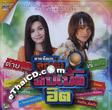 Karaoke DVD : Tai Oratai & Pee Saderd - Loog Thung Double Hit