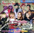 Karaoke VCD : Topline Music : Loog Thung Ngern Larn - Vol.1