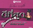 Cathaleeya Marasri : Dee Tee Sood (2 CDs)