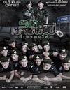 Ror Door Khao Chon Pee [ DVD ]