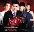 Thai TV serie : Reh Ratee (2015) [ DVD ]