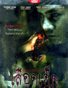 Child Blood [ DVD ]