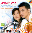 Karaoke VCD : OST : 12th Polyplus - Song Rao