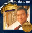 Charin Nuntanakorn : Saraankrung (2 CDs)