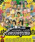 Li-kay : Denchai Aneklarb - Jed Yord Khun Phol - Part.1