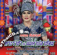Karaoke VCD : Tossapol Himmapan : Pra Racha Kub Mae Ka Pla Chon