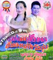 VCD : Lum Korn - Tongpan and Jumnong - Thao Tae Sungkarn