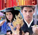 Thai TV serie : Koom Saub Mae Nam Kwai [ DVD ]