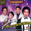 MP3 : Mae Mhai Pleng Thai - 4 Yord Khun Phol Pleng