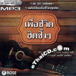 MP3 : Rose Music - Puer Chewit Hit Sueng Sueng