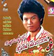 Karaoke VCD : Subin Nilwan : Mao Nuk Pror Ruk Tim