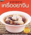 Cook Book : Arharn Jark Krueng ya Chinese