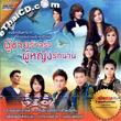 Karaoke DVD : Grammy Gold : Poo Chai Ruk Jing Poo Ying Ruk Narn