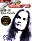 Karaoke DVD : Ae Santipap - Sood Yord Pleng Dunk