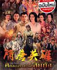 HK serie : Sui Tang Heroes [ DVD ]