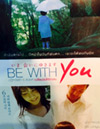 Be With You [ DVD ] (Digipak)