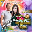 Karaoke DVD : Mike & Siriporn - Loog Thung Double Hit