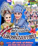 Li-kay : Toolthai Bangrajun - Luad Nai Oak Por