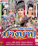 Li-kay : Chawalit Roongpetch - Buang Barb