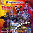 Morlum concert : Sieng Isaan band - Talok 30
