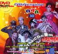 Concert DVD : Morlum concert - Sieng Isaan band - Talok 30