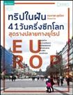 Book : Trip Nai Fhun 41 Wan Krueng Seek Loke Sud Rarng Plai Tarng Europe