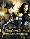 Once Upon A Time In Corea [ DVD ] (Digipak)