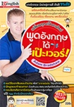 Book : Plien Khun Pen Kon Mai Pood English Dai Pae Ver