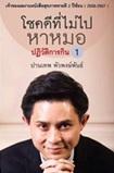 Book : Choke Dee Tee Mai Pai Har Mhor