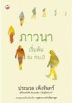 Thai Novel : Pawana Rerm Ton Tee Kilometre 0