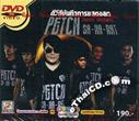 Concert DVD : Petch Saharat - Live In Concert