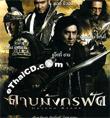Dragon Blade [ VCD ]