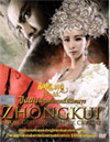 Zhongkui: Snow Girl and the Dark Crystal [ DVD ]