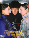 HK serie : The Palace The Lost Daughter [ DVD ]