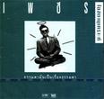 Petch Osatanukor : Tummada Mun Mai Tummada