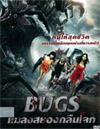 Bugs [ DVD ]