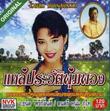 Waiphoj Phetsuphane : Lae Prawat Poompuang