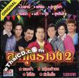 Karaoke VCD : Four S : Loog Thung Rum Wong - Vol.2