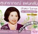 Muntana Morakul : Soontaraporn Fanclub (2 CDs)