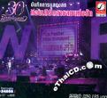 Concert DVD : Pink Panther - Sai Lom Haeng Ruk