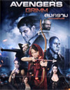 Avengers Grimm [ DVD ]